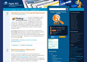 hyperseo.ru - SEO блог