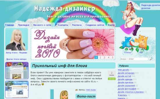 Тема оформления для блога hope-designer.ru