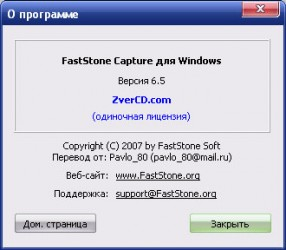 FastStone Capture - о программе