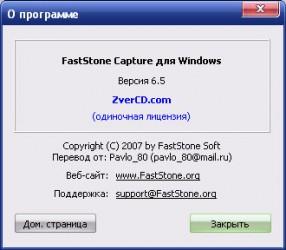 FastStone Capture - о программе
