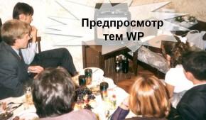 Предпросмотр тем WP