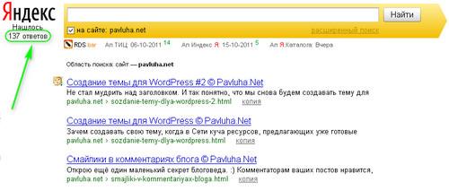 Индексация сайта в Яндексе