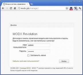 установка modx 10