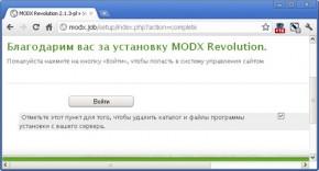 установка modx 9
