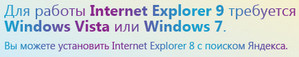 Windows для IE 9