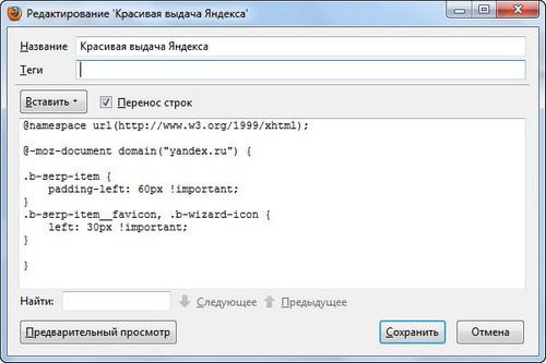новый стиль Яндекс
