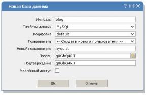 Создаём БД MySQL на хостинге
