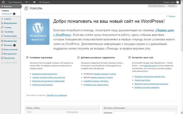 Интерфейс администратора WordPress