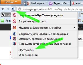 отключает отображение рекламы в Firefox