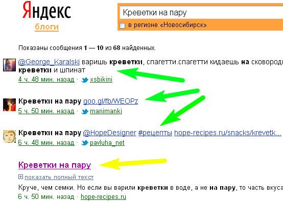 Поиск блогов для комментирования в Яндексе