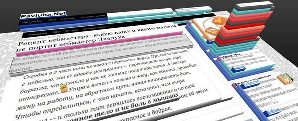 Сайт pavluha.net в 3D