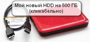 портативный жёсткий диск