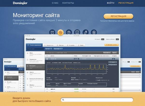 Мониторинг доменов
