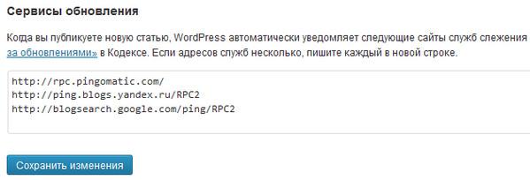 пинг поисковых систем в WP