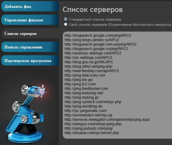 серверы пинга