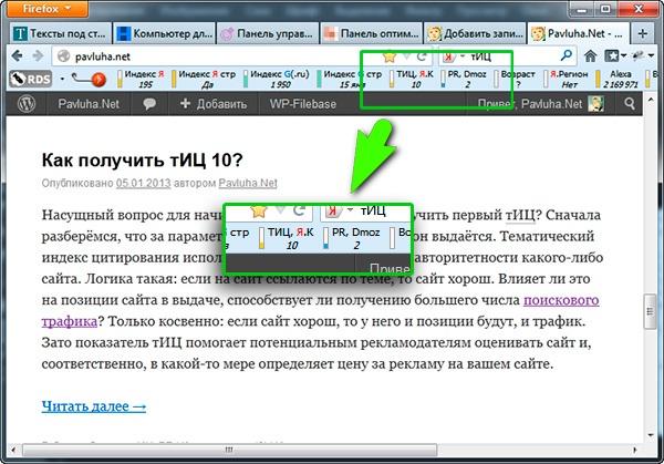 RDS-бар SEO анализ сайта