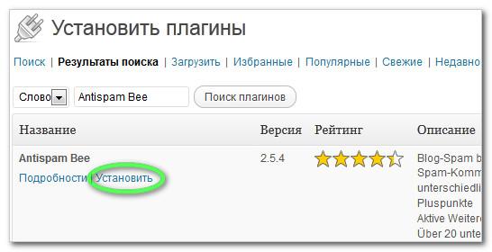 Установка Antispam Bee