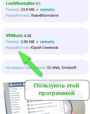 программа загрузки музыки из ВК