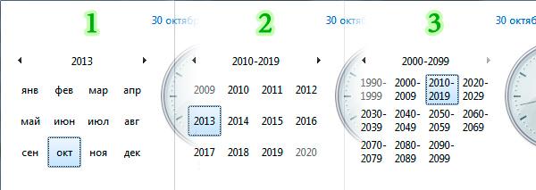 Фишка-календаря