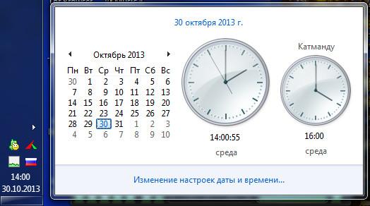 Календарь Windows 7