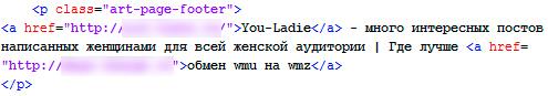 Ссылки в footer.php