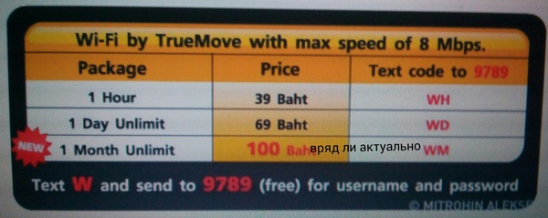 True тарифы на Wi-Fi