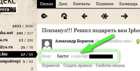 Универсальный е-мэйл