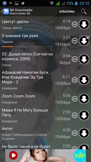Скачать программа что скачивать музыку с вк на андроид