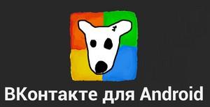 ВКонтакте для Android