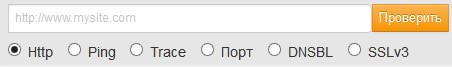 проверка доступности сайта