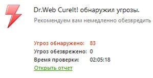 Dr.Web нашёл вирусы