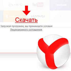 Новый Яндекс Браузер
