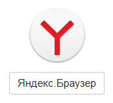 Новый логотип браузера