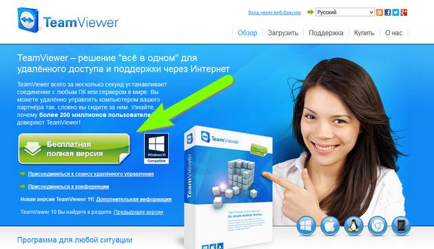 сайт teamviewer