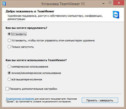 установка teamviewer